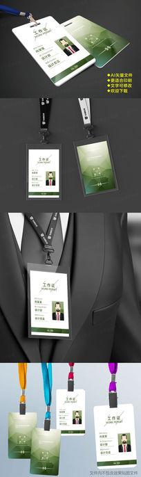 绿色菱形企业工作证