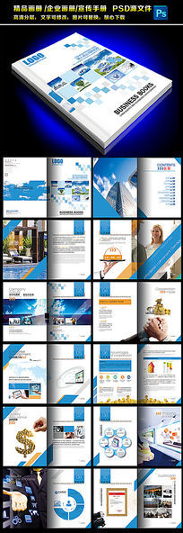 企业画册宣传画册设计模板