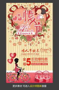 手绘花朵情人节促销海报