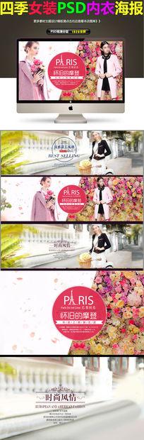 淘宝天猫约惠夏季女装女装海报首页模板