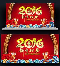 喜庆猴年2016新年团拜会企业年会背景板模版