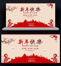 喜庆猴年2016元旦新春晚会年会背景板模版