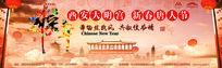 中国风2016猴年企业年会晚会户外广告