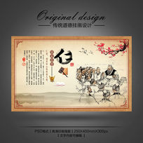 中国风国学宣传栏仁