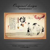 中国风国学宣传栏信