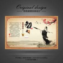 中国风国学宣传栏智