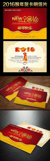 2016猴年春节新年英文贺卡模板下载
