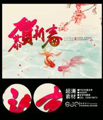 2016猴年恭贺新春新春背景