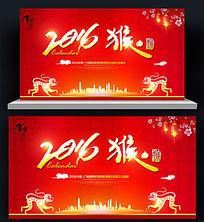 2016猴年新年背景板素材展板