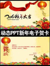 2016猴年最新春节PPT电子贺卡