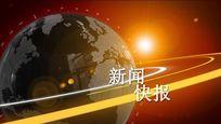 超炫新闻联播电视节目片头AE模板
