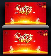 创意喜庆红色背景金猴贺岁背景板素材展板设计