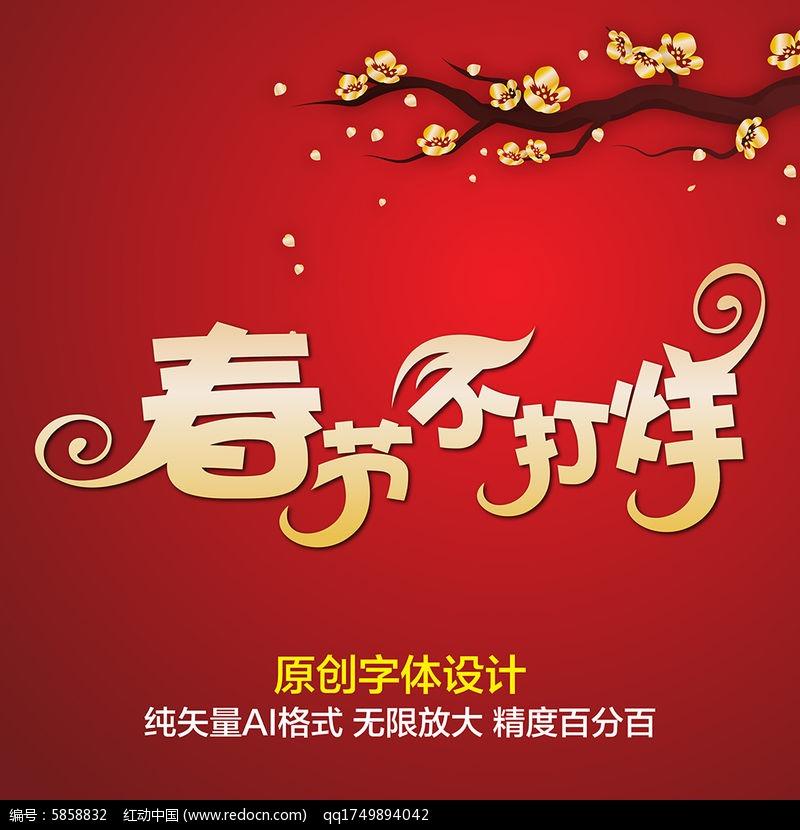 春节不打烊字体v字体AI素材下载_艺术字体学校昆明室内设计节日排名榜图片