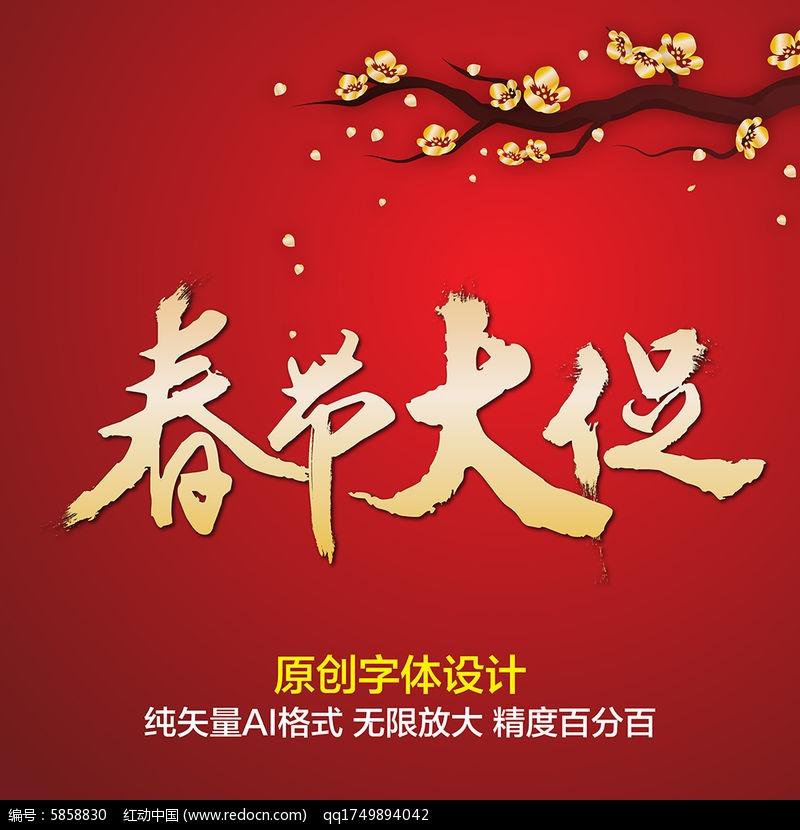 春节大促字体v字体AI素材下载_节日艺术字体设设计公司大班图片