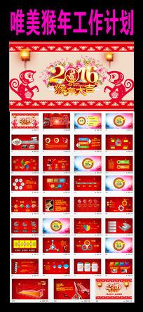 春节晚会工作计划总结汇报PPT模板