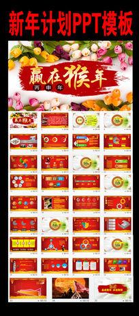 春节新年赢在猴年春节工作计划PPT模板