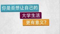大学学生会招新MG风格宣传视频AE模板
