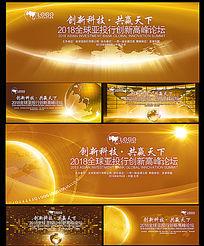 黄色金融会议背景展板