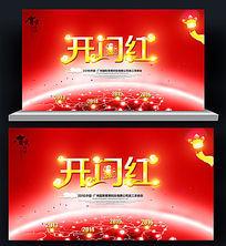 开门红喜庆创意红色猴年新年背景板设计