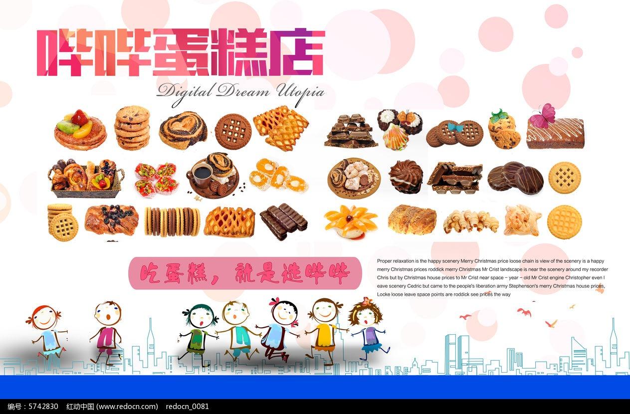 清新可爱蛋糕零食小店宣传单图片