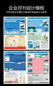 企业月刊设计