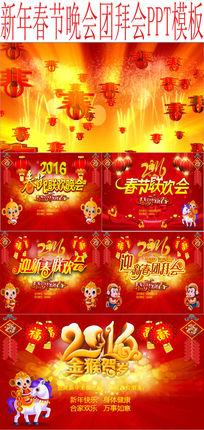 新年春节晚会团拜会PPT模板