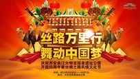 遗址公园开园四周年丝绸之路风情文化节户外广告
