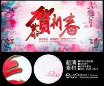 2016猴年恭贺新春中国风水彩背景
