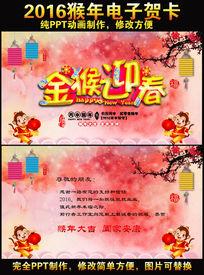 2016猴年喜庆中国风公司企业新年春节祝福贺岁拜年PPT电子贺卡动态模板