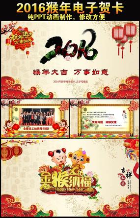 2016猴年喜庆中国风公司企业员工拜年祝福新年PPT电子贺卡