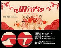 2016猴年元宵节全家福闹元宵背景