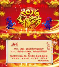 2016猴年祝福新年贺卡PPT