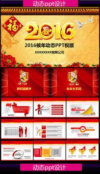 2016年红色春节联欢晚会企业年会ppt模板