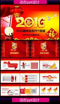 2016年企业春节新年ppt