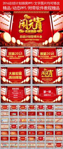 2016年元宵节企业公司红色大气总结计划誓师大会PPT模板