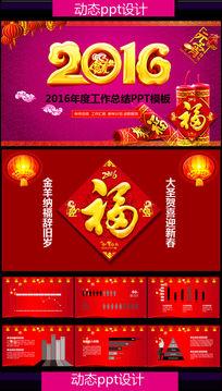 2016迎新春新年春节联欢会PPT