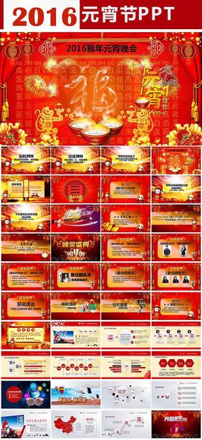 2016元宵节工作计划ppt模板