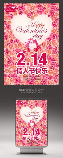 2.14情人节海报设计