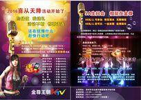 KTV紫色背景A4双面彩页