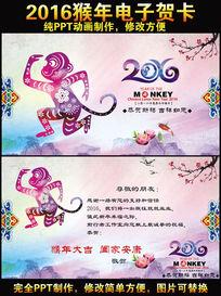 创意唯美中国风猴年大吉2016新年动态PPT电子贺卡模板