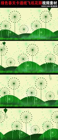 春天卡通纸飞机风筝摩天轮风景视频素材下载