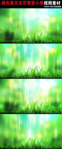 大气绿色背景小草视频素材下载
