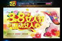 妇女节商场网店优惠折扣精品促销海报背景展板