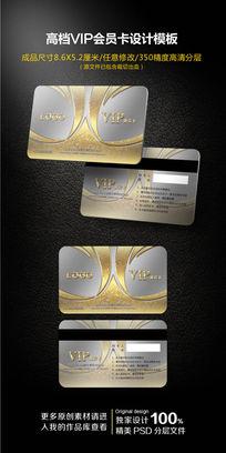 高档VIP卡设计模板