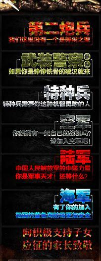 各兵种征兵广告语立体字体样式字体设计