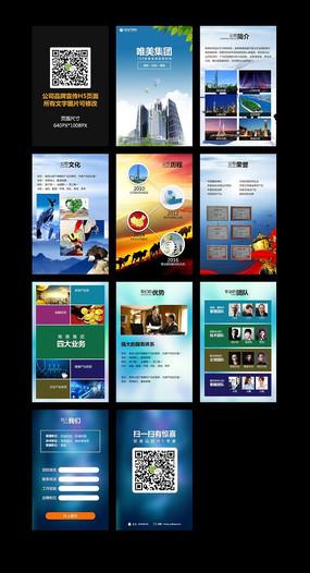 公司品牌宣传创意h5页面设计模板下载