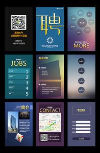 h5创意招聘页面设计 PSD