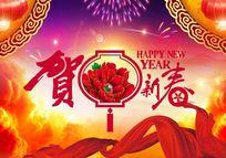 贺新春猴年如意海报