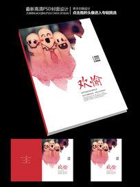 欢愉校园青春小说封面设计