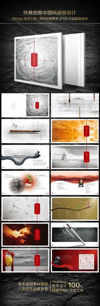 经典大气中国风企业画册